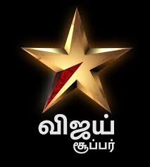 Super star Vijay tv logo