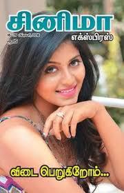 cinema express magazine