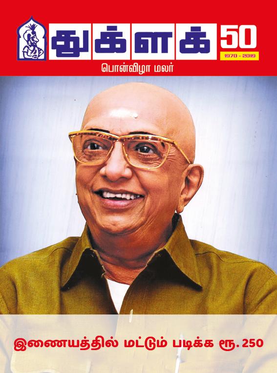 thuglak tamil magazine