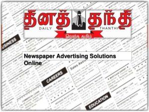 daily-thanthi-newspaper-advertisement