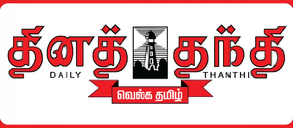 dailythanthi ads